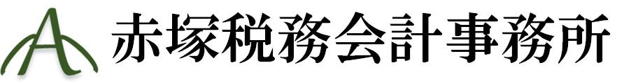 赤塚税務会計事務所